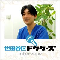 世田谷ドクターズ