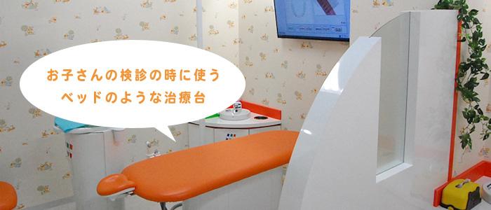 子供の治療時に使用する椅子、ベッドのようなユニット