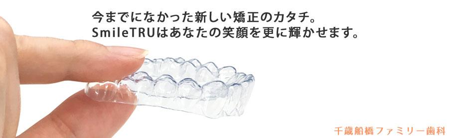 SmileTRU 千歳船橋ファミリー歯科